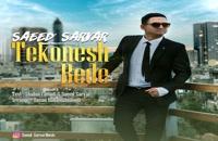 Saeed Sarvar Tekonesh Bede