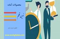 تحقیق مدیریت زمان