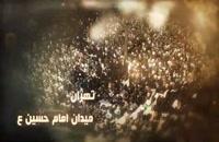 تیزر مراسم عید بیعت در تهران | 26 آبان 97 ساعت 15 میدان امام حسین (ع)