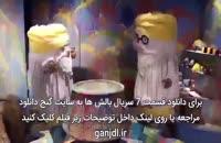 سریال بالشها قسمت7 |  دانلود قسمت هفت سریال بالش ها