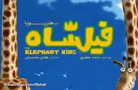 نخستین تیزر انیمیشن سینمایی فیلشاه
