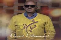 آهنگ مسعود محمد نبی بنام قربان تو
