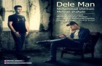 دانلود آهنگ جدید و زیبای محمد شیبانی با نام دل من