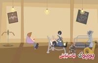 کاظم و اولاداش قسمت بیست و پنج (چیز جان دختر نازم)