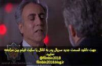دانلود قسمت  30 سریال پدر