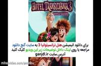 دانلود انیمیشن هتل ترانسیلوانیا 3 با دوبله فارسی