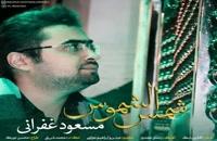 دانلود آهنگ شمس الشموس از مسعود غفرانی