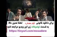 دانلود فیلم سینمایی نام مصادره با بازی رضا عطاران