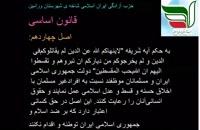 آشنایی با قوانین جمهوری اسلامی ایران/7