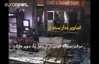 سرقت یک دستگاه خودپرداز از داخل سوپرمارکت