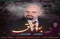 Mohammad heshmati Bahare Eshgh