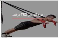 آموزش TRX- حرکات برای قوی شدن عضلات