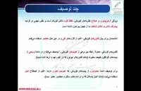 جلسه ۲ فیزیک دهم- فیزیک دانش بنیادی 2- محمد پوررضا