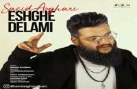 Saeid Asghari Eshghe Delami