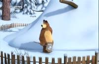 انیمیشن ماشا ومیشا 02128423118-09130919448-wWw.118File.Com