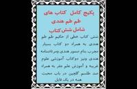 کتابهای میرداماد کبیر/پکیج کتابهای طمطم/مجربات غزالی/گنج العرش/مجربات باقری/مجمع النظایر/