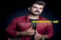 Mehran Bahrami Midooni Ke