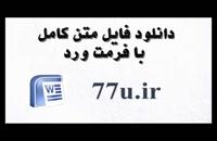 پایان نامه:در مورد رابطه هوش اخلاقی با تعهد سازمانی و اعتماد سازمانی در بین کارکنان دانشگاه آزاد اسلامی