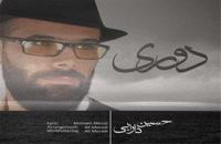 حسین دارابی آهنگ دوری