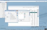 معرفی نرم افزار کنترل موجودي و حسابداری سردخانه داده پردازش نوین سپهر