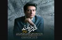 آهنگ جدید محمد معتمدی به نام شهر خردمند