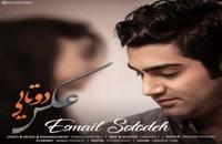 موزیک زیبای عکس دوتایی از اسماعیل ستوده