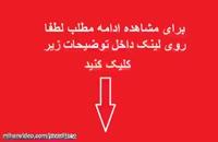 دانلود قسمت 3 سوم و چهارم 4 مسابقه عصر جدید احسان علیخانی 4 اسفند 97 و 5 اسفند 97