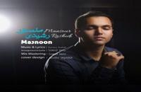 آهنگ مجنون از منصور رشیدی(پاپ)