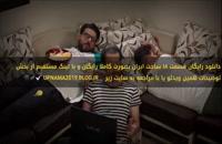 قسمت 18 ساخت ایران 2 | سریال ساخت ایران 2 قسمت 18
