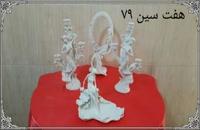 مجسمه هفت سین | هفت سین پلی استر | مجسمه فایبرگلاس