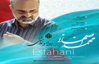 دانلود آهنگ محمد اصفهانی هوامو نداشتی (Mohammad Esfahani Havamo Nadashti)