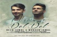 دانلود آهنگ جدید و زیبای محسن جمال با نام دل دل