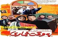 پخش آنلاین فیلم به وقت خماری