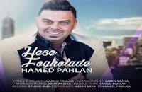 دانلود آهنگ حس فوق العاده از حامد پهلان به همراه متن ترانه
