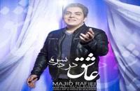 Majid Rafiei Asheghe Darde Saram