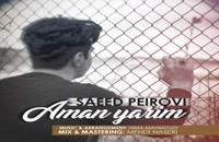 دانلود آهنگ جدید و زیبای سعید پیروی با نام آمان یاریم