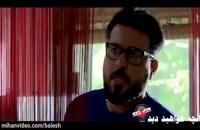 ساخت ایران 2 قسمت 16 / قسمت شانزدهم فصل دوم سریال ساخت ایران 2
