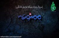 """دانلود قسمت نهم سریال ممنوعه """"قسمت 9"""" با لینک مستقیم رایگان"""