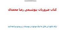 کتاب ضروریات بیوشیمی رضا محمدی