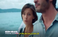 تیزر قسمت 39 سریال حکایت  با زیرنویس فارسی