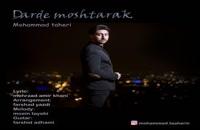 آهنگ محمد طاهری بنام درد مشترک