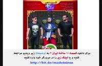 سریال ساخت ایران 2 قسمت 10 (قسمت دهم فصل دوم) دانلود کامل و آنلاین .