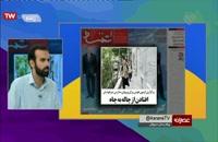 اخبار ایران و جهان - 22 مرداد - برنامه عصرانه + وقایع روز