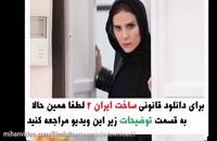 سریال ساخت ایران 2 قسمت 13 / دانلود قسمت سیزدهم ساخت ایران 2
