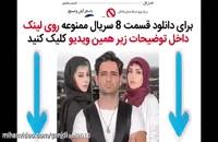 قسمت هشتم سریال ممنوعه-دانلود سریال ممنوعه قسمت 8 هشتم کامل-نماشا-اپارات