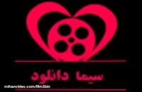 دانلود فیلم گرگ بازی (کامل) (انلاین) | فیلم ایرانی گرگ بازی