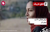 معرفی هفت فیلم پرفروش ایرانی در دی ماه 97 در یک نگاه