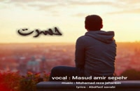 آهنگ مسعود امیر سپهر بنام حسرت