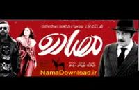 دانلود فیلم ایرانی مصادره ( سینمایی مصادره ) کامل HD