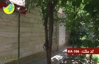 باغ ویلا 2130 متر در شهریار کد 106 املاک بمان